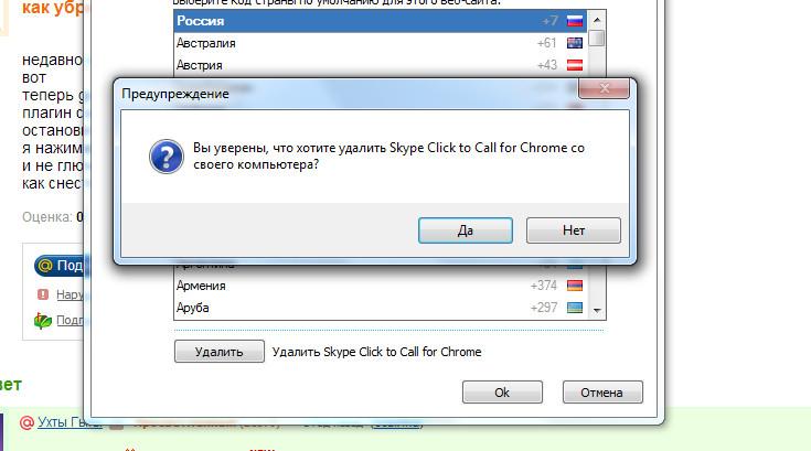 Как сделать чтобы не лагал скайп 944