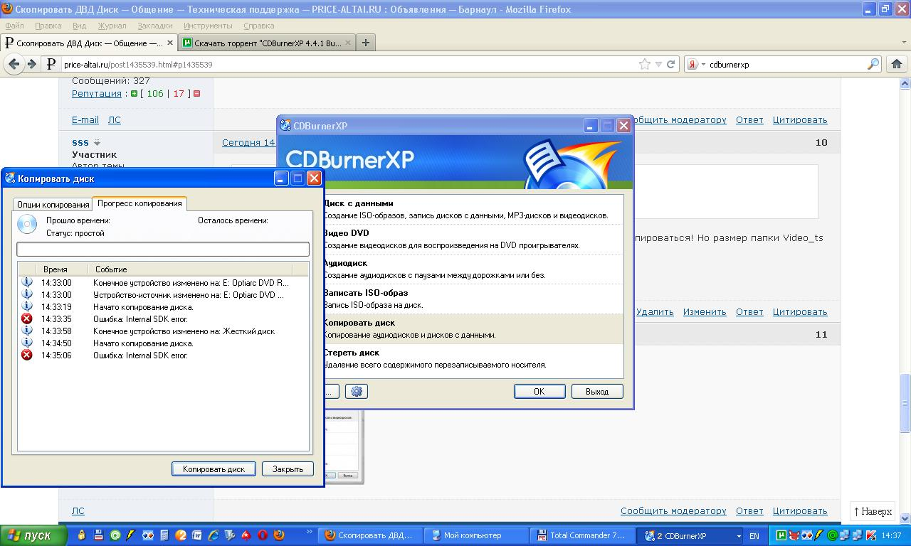 Как сделать копию с диска в компьютер 439
