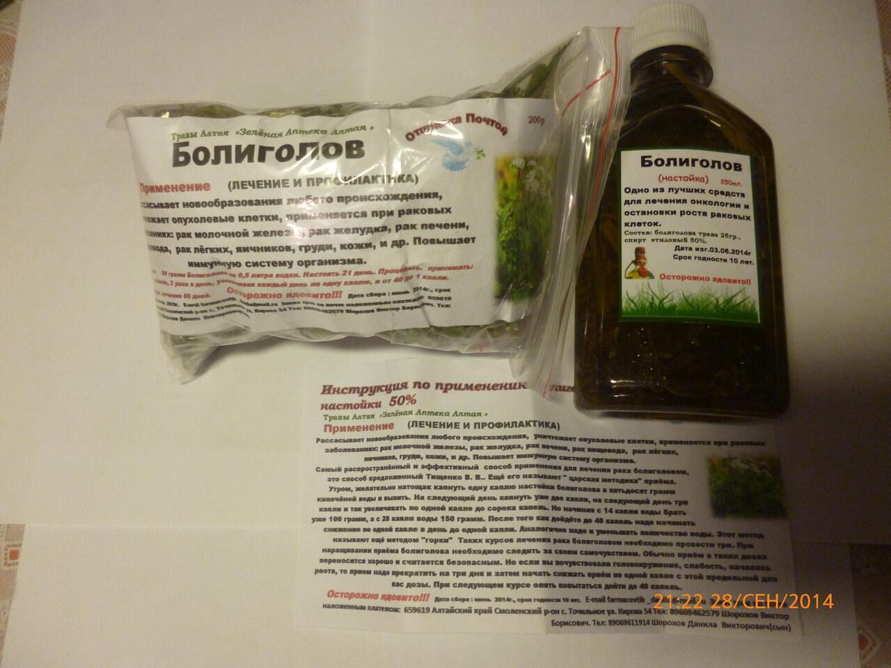 Как из травы болиголов сделать настойку