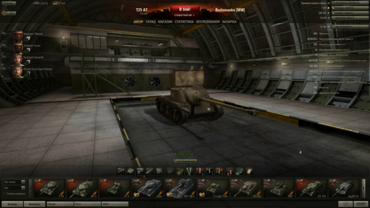 Папка Audio для World Of Tanks 0.9.7
