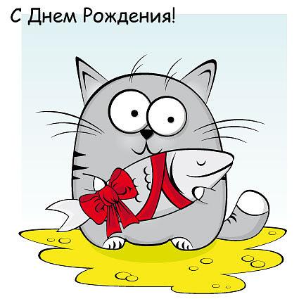 Открытки с днём рождения смешные коты