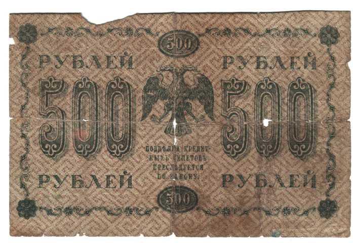 Продам купюры РСФСР 1918-1919 гг. — Общение — Корзина — PRICE ...