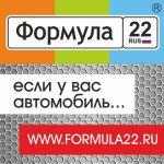 Formula22