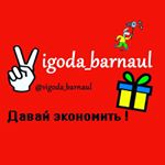 #vigoda_barnaul