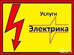 Андрей электрик