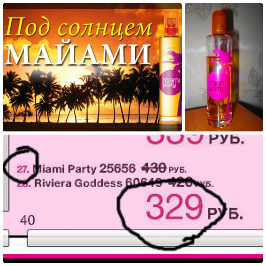 Miami party avon заказать косметика avon в россии