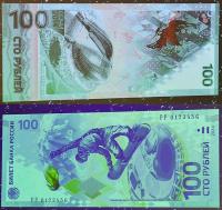 100 рублей олимпиада