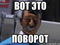vot-eto-povorot_8860566_orig_