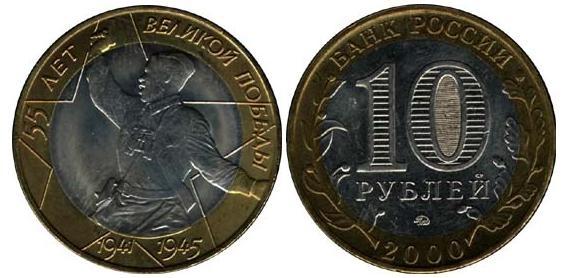 Узнать, сколько стоит юбилейная десятирублевая монета, вы можете из таблицы.