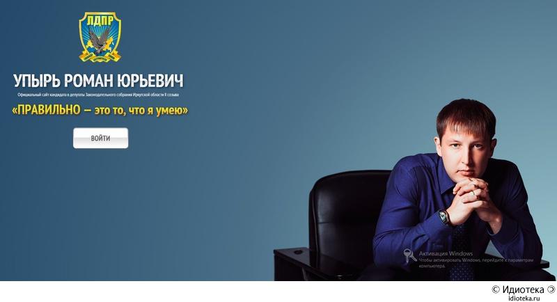 иркутск селезнев роман салата фото