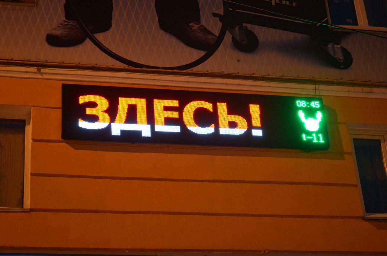 комплекса Санкт-Петербург, бегущая строка на стс ростов на дону когда люди