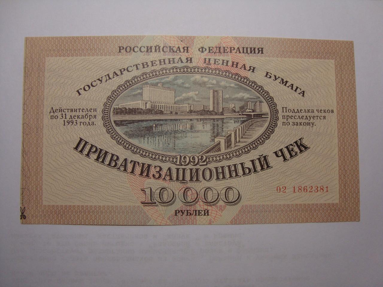 Ваучер цена сейчас стоимость монеты 2 лита литва 1999 года
