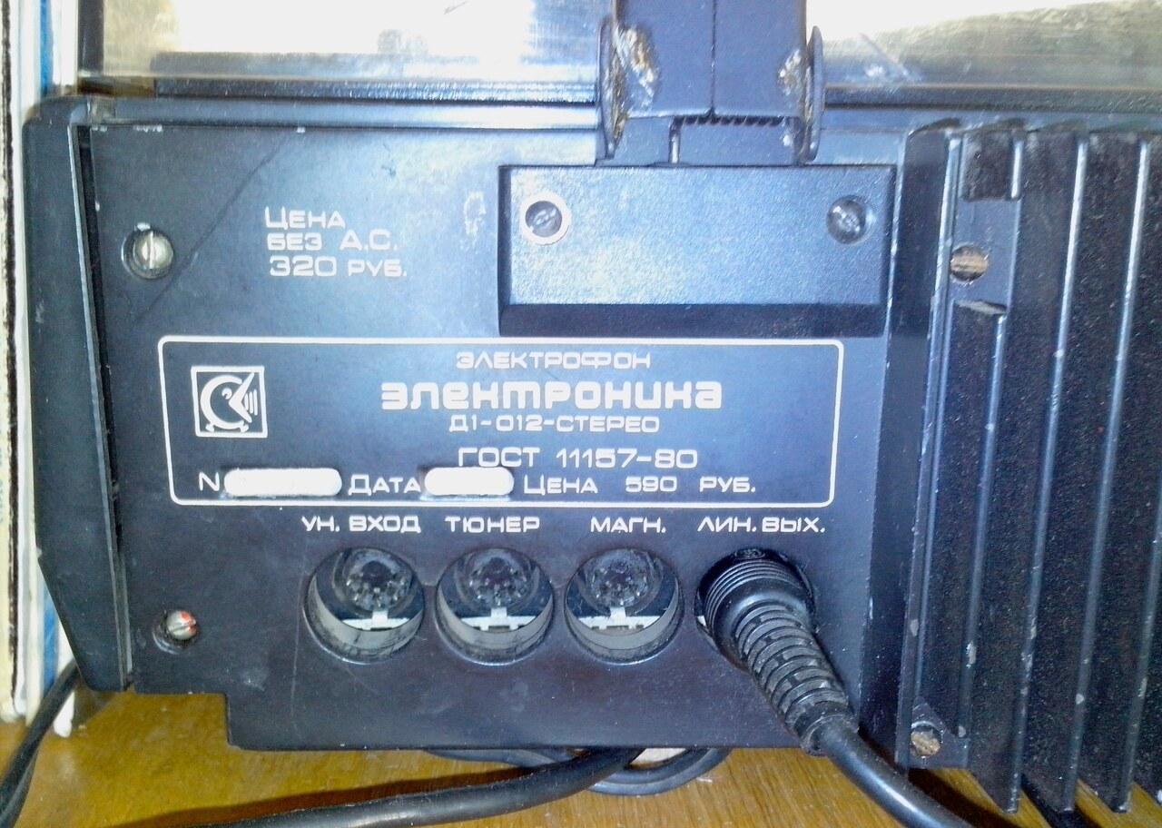 электроника 012 схема