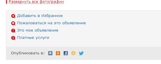Как с дром.ру удалить объявление одесский форум частные объявления