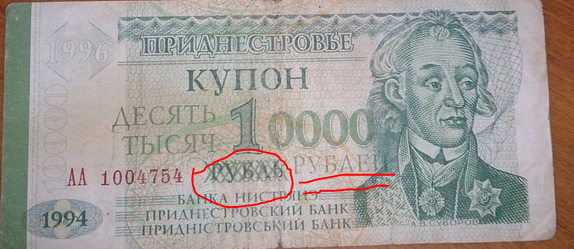 Какая валюта в приднестровье монета 5 копеек украина 2010