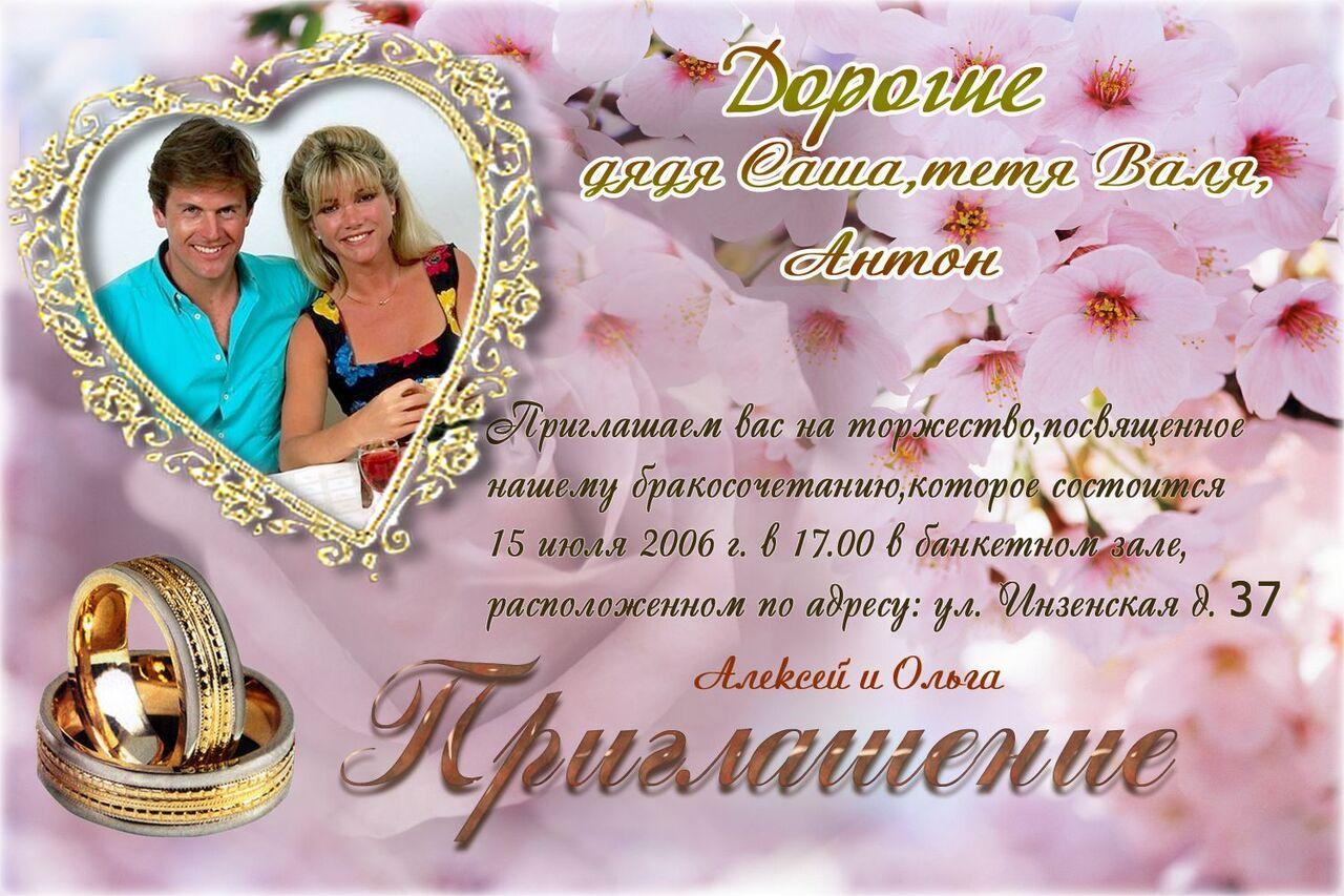 Днем рождения, открытки и приглашения к свадьбе