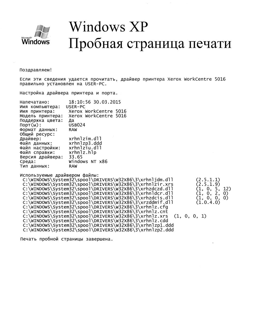 Xerox workcentre 5020 драйвер windows | viocheapwent | pinterest.