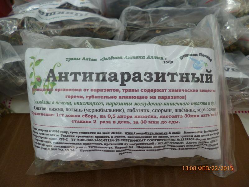 Травы против паразитов очищение организма