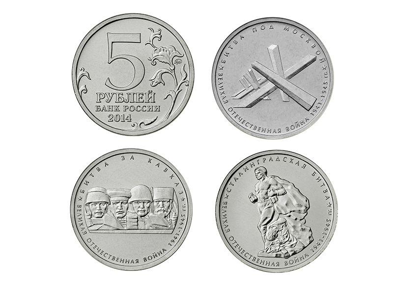 5 рублей 70 лет победы цена царская карта