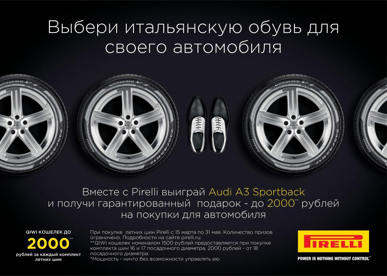 Купить шины и диски в Туле продажа летней и зимней резины