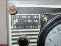 Измеритель линий ИЛ-58. Славгород 1966. Шильдик