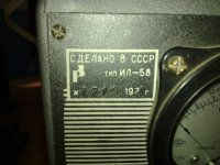 Измеритель линий ИЛ-58. Славгород 1971. Шильдик