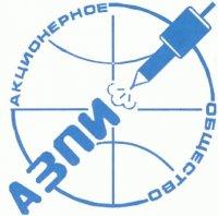 Алтайский завод прецизионных изделий. Товарный знак
