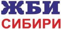 Барнаульский КЖБИ-1 .ЖБИ_Сибири. Товарный знак