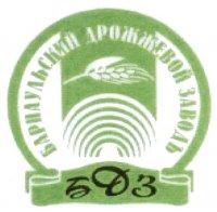 Барнаульский дрожжевой завод2