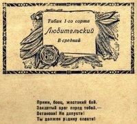 Барнаульская табачная фабрика. Этикетка1