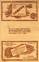 Барнаульская табачная фабрика. Этикетка2