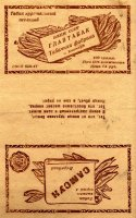 Барнаульская табачная фабрика. Этикетка3