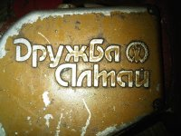Сибприбормаш. Бензопила Дружба-Алтай. Фото7
