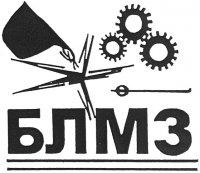 Бийский литейно-механический завод. Товарный знак.