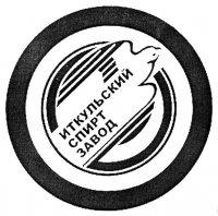 Иткульский спиртзавод. Товарный знак3