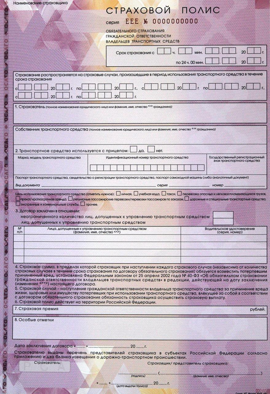 коместра кемеровской обл стахование осаго рассчитать нашем сайте