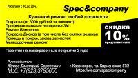 Cpec&company_4+4_лицо