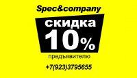 Cpec&company_4+4_оборот