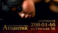Атлантик_4+4_лицо_3000шт