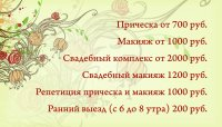 Прически_4+4_оборот