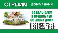Строим дома_4+0