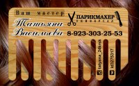 Ваш парикмахер_лицо