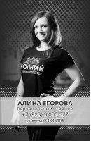 Алина Егорова (2)