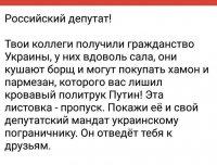 политота-депутат-русиш-депутатен!-сдавайся-3669485