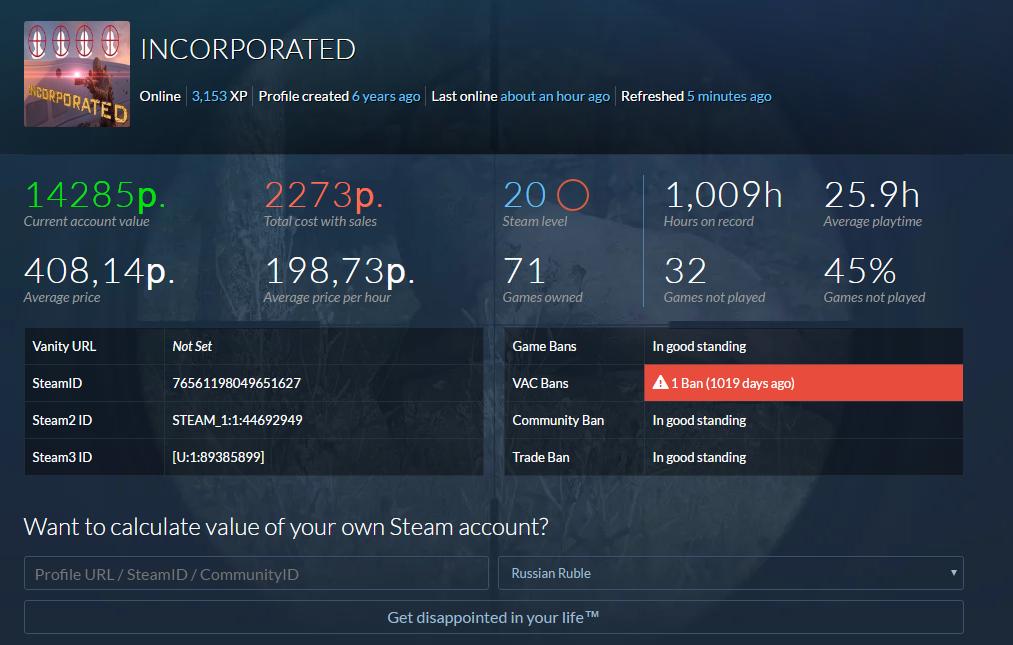 Steam account value steam download blocked