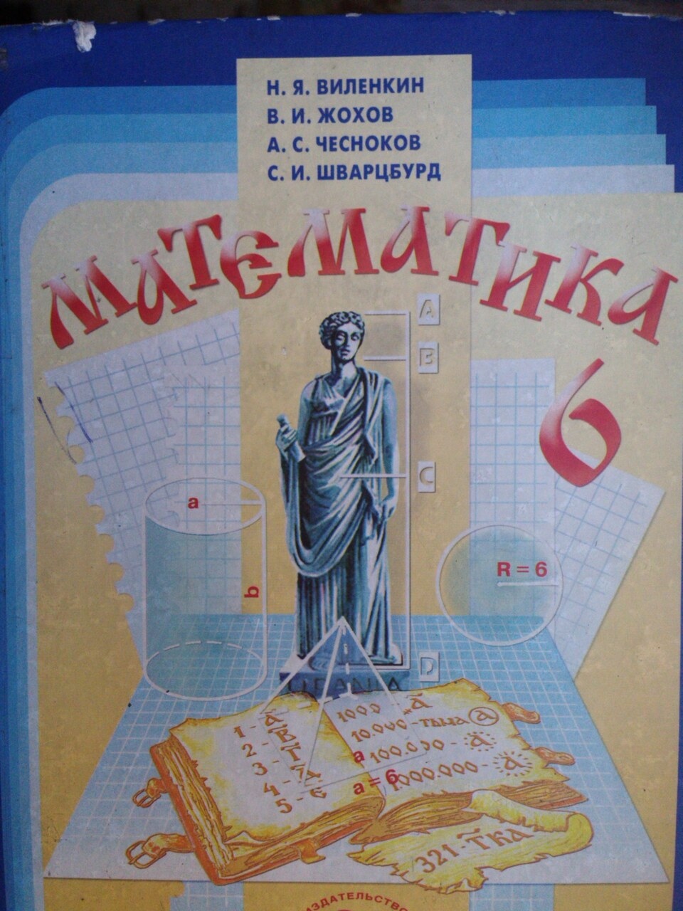 решебник по математике 6 класс издательство просвещение2018