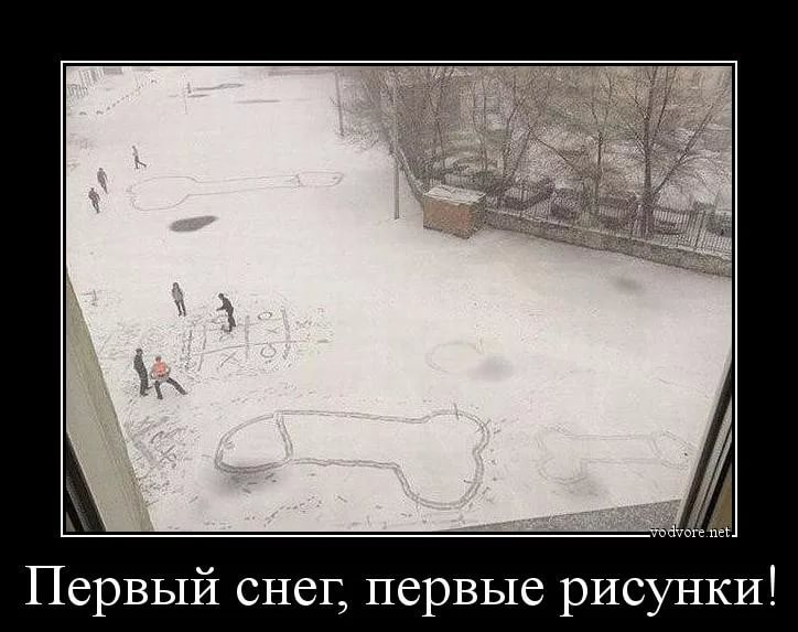 Картинка с приколом первый снег