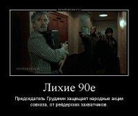 demotivatorium_ru_lihie_90e