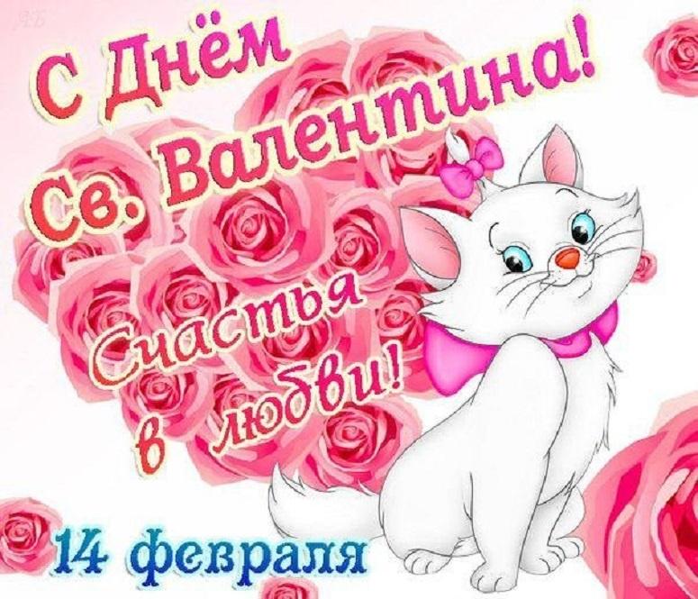 Открытки валентинки в день влюбленных, днем
