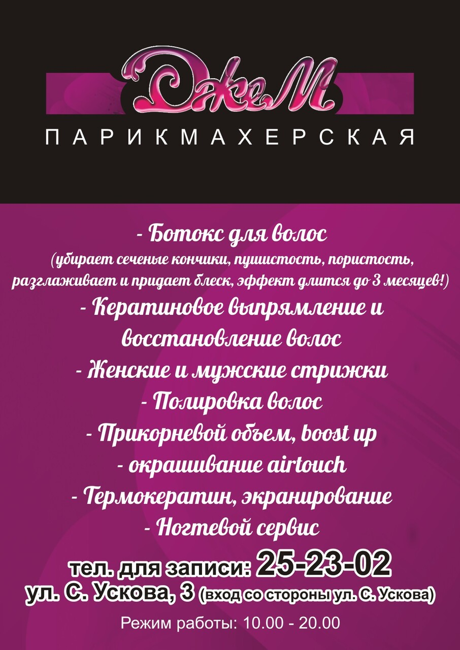 Листовка_Джем_А4